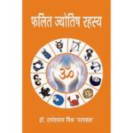 Falit Jyotish Rahasya Book
