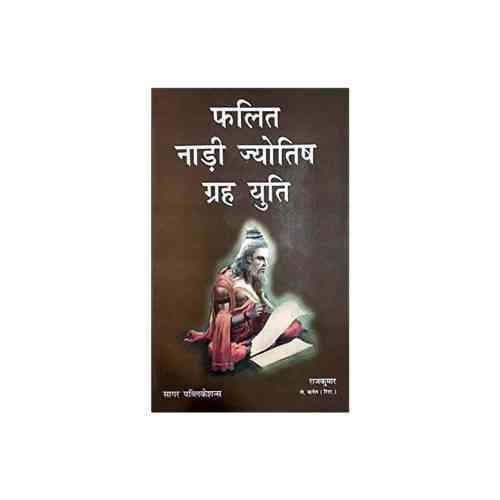 Falit Nadi Jyotish Book