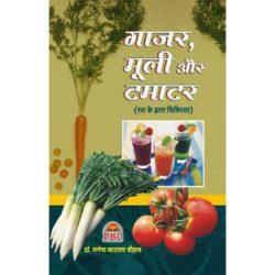 Gajar Muli Aur Tamatar Book