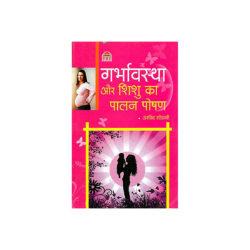 Garbhavastha Aur Shishu Palan Book