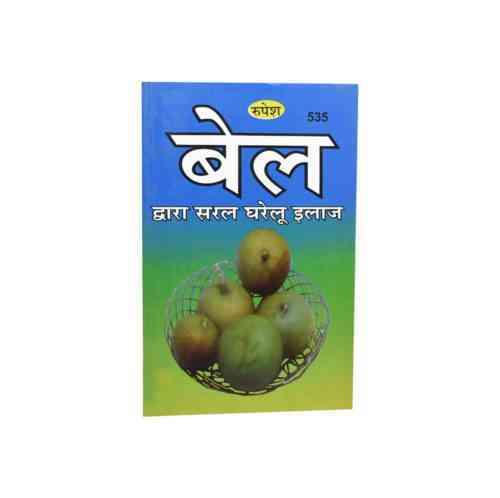 Ghar Ka Vaidy Bail Book