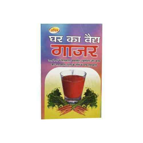 Ghar Ka Vaidy Gajar Book