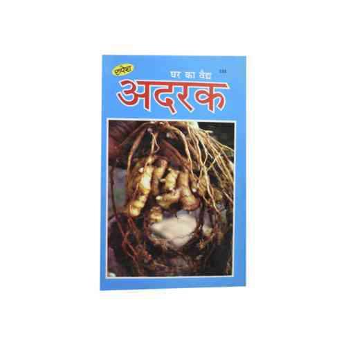 Ghar Ka Vaidy Ginger Book