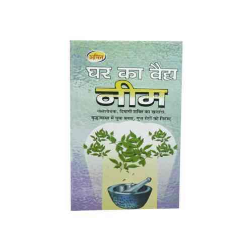 Ghar Ka Vaidy Neem Book