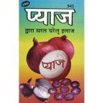 Ghar Ka Vaidy Onion Book