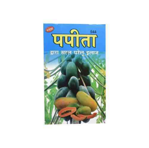 Ghar Ka Vaidy Papaya Book