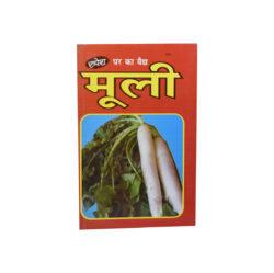 Ghar Ka Vaidy Raddish Book