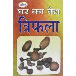 Ghar Ka Vaidy Trifla Book