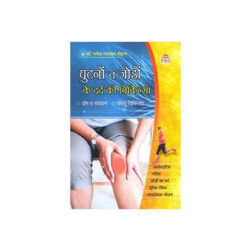 Ghutno V Jodon Ke Dard Chikitsa Book