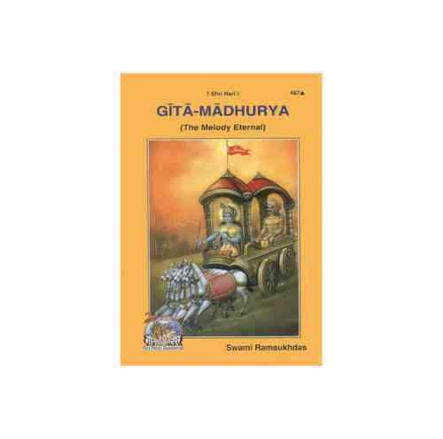 Gita Madhurya Book