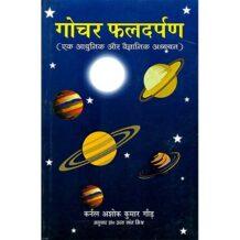Gochar Fal Darpan Book