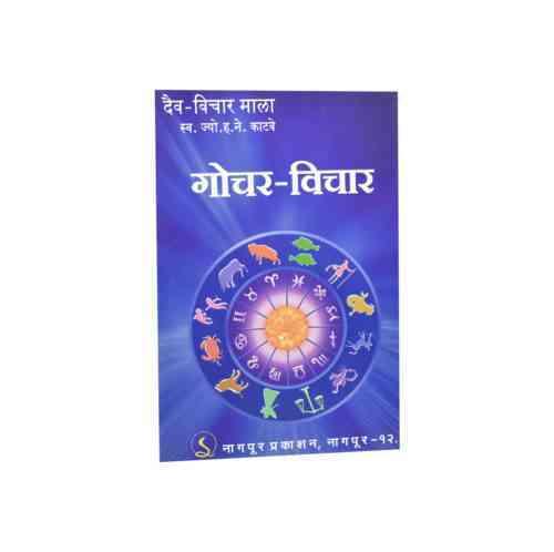 Gochar Vichar Book
