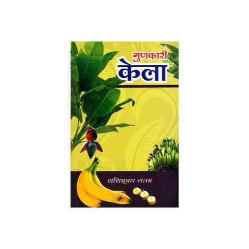 Gunkari Kela Book