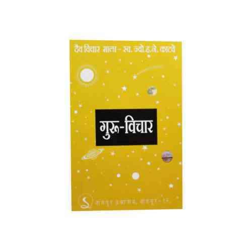 Guru Vichar Book