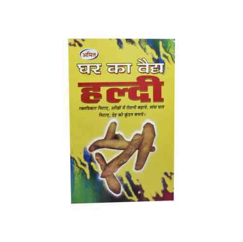 Haldi Book
