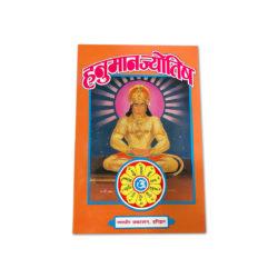 Hanuman Jyotish Book