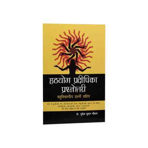 Hath Yog Pradipika Book