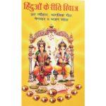 Hinduon Ke Riti Riwaj Book