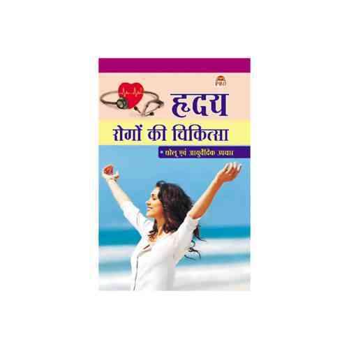 Hirday Rogon Ki Chikitsa Book