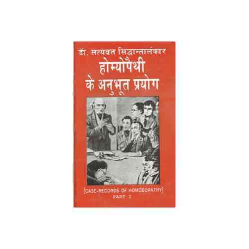 Homeopathic Ke Anubhut Prayog Book