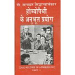 Homeopathic Ke Anubhut Prayog Book