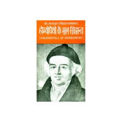 Homeopathy Ke Mul Siddhant Book