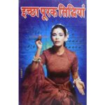 Ichcha Purak Siddhiyan Book
