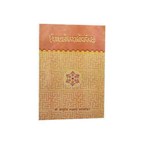 Ishadhshtottrashtopnishad Book