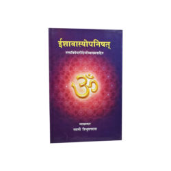 Ishavasyopnishat Book