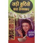 Jadi Butiyon Dwara Rog Upchar Book