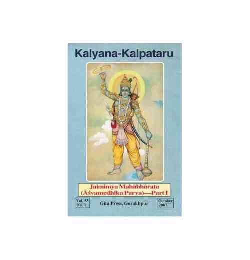 Jaiminiya Mahabharata Book (Part 1)