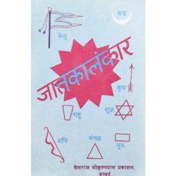 Jatakalankar Book