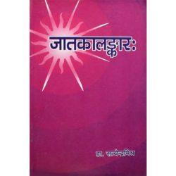 Jatkalankar Book