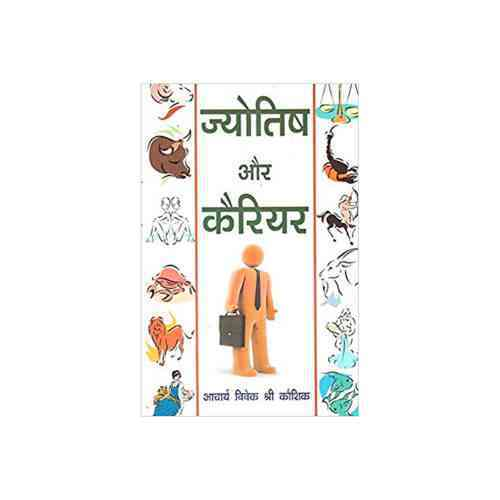 Jyotish Aur Career Book
