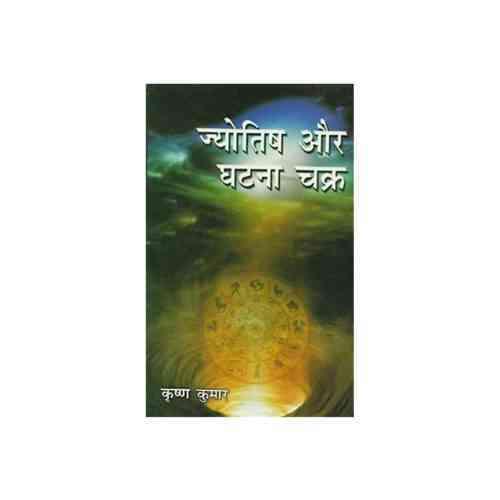Jyotish Aur Ghatna Chakra Book
