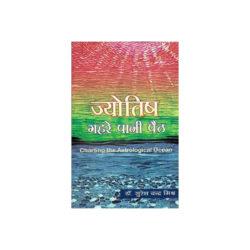 Jyotish Gahre Pani Book