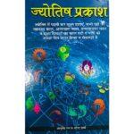 Jyotish Prakash Book