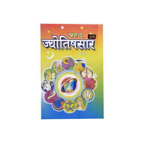 Jyotishsaar Book