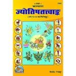 Jyotishtatvank Book
