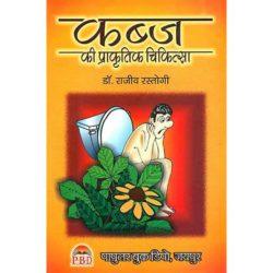 Kabz Chikitsa Book