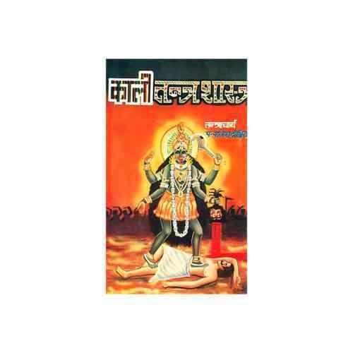 Kali Tantra Shastra Book
