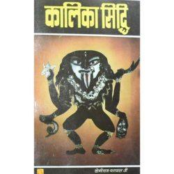 Kalika Siddhi Book