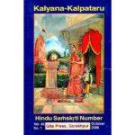 Kalyana Kalpataru Book