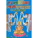Kamlatmika Laxmi Book