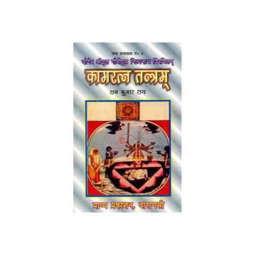 Kamratan Tantram Book