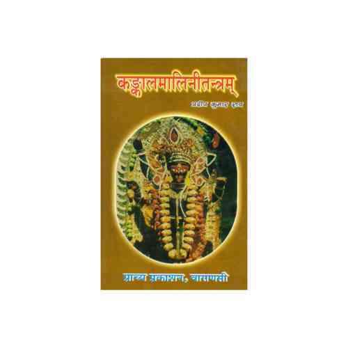 Kankalmalinitantram Book