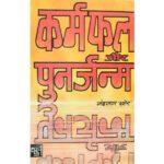 Karmfal Aur Punarjanam Book