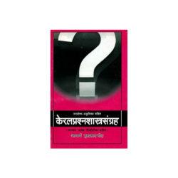 Keral Prashan Shastra Sangrah Book