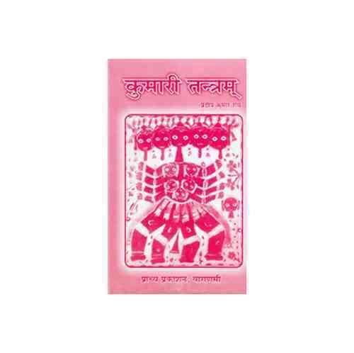 Kumari Tantram Book