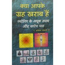 Kya Aapke Graha Khrab Hai Book